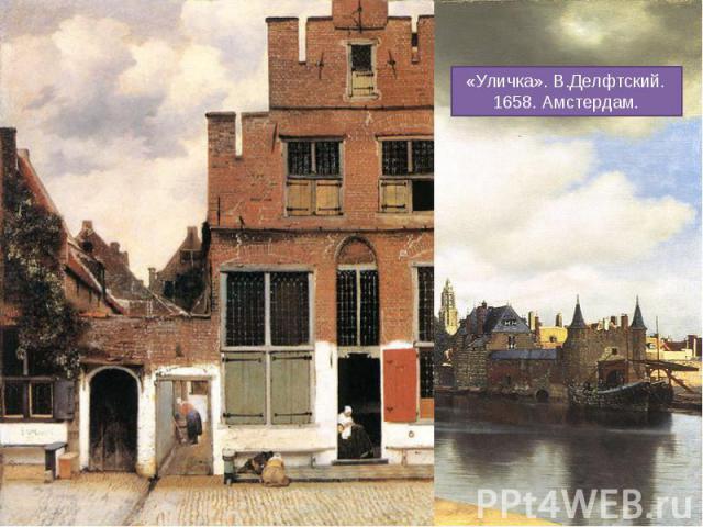 «Уличка». В.Делфтский. 1658. Амстердам.