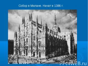 Собор в Милане. Начат в 1386 г.