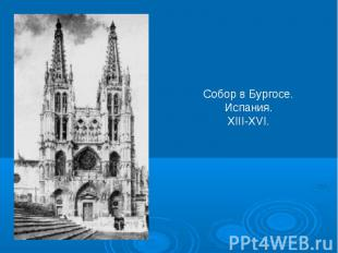 Собор в Бургосе.Испания.XIII-XVI.
