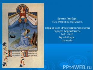 Братья Лимбург.«Св. Иоанн на Патмосе».Страница из «Роскошного часословаГерцога Б