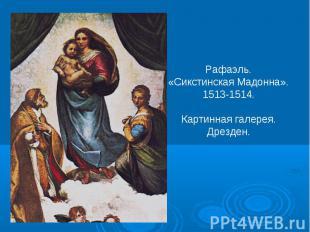 Рафаэль.«Сикстинская Мадонна».1513-1514.Картинная галерея.Дрезден.