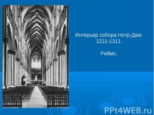 Интерьер собора Нотр-Дам.1211-1311.Реймс.