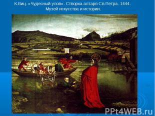 К.Виц. «Чудесный улов». Створка алтаря Св.Петра. 1444. Музей искусства и истории