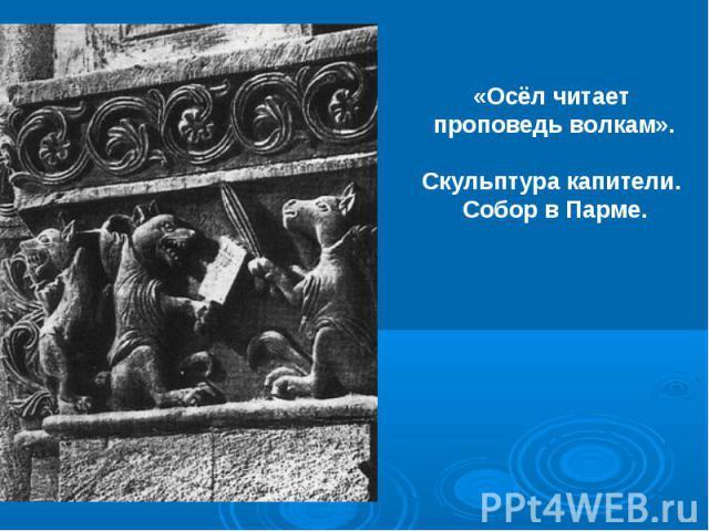 «Осёл читает проповедь волкам».Скульптура капители. Собор в Парме.