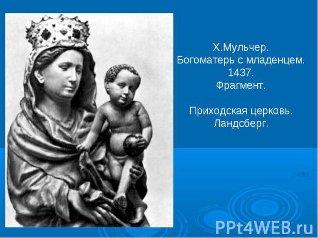 Х.Мульчер.Богоматерь с младенцем.1437.Фрагмент.Приходская церковь.Ландсберг.