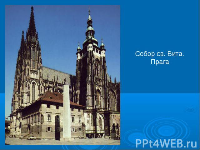 Собор св. Вита.Прага