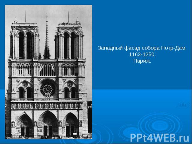 Западный фасад собора Нотр-Дам.1163-1250.Париж.