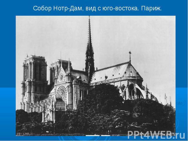 Собор Нотр-Дам, вид с юго-востока. Париж.