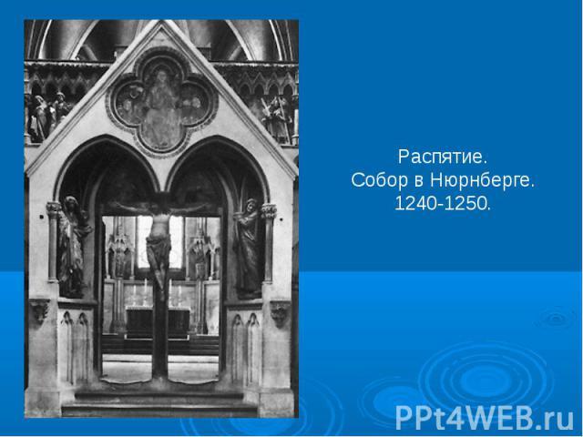 Распятие.Собор в Нюрнберге.1240-1250.