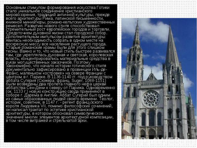 Основным стимулом формирования искусства Готики стало уникальное соединение христианского мировоззрения, традиций античной культуры, прежде всего архитектуры Рима, латинской письменности, книжной миниатюры, романо-келътских художественных ремесел. Р…