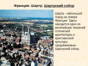 Франция. Шартр. Шартрский собор Шартр - небольшой город на севере Франции. Здесь