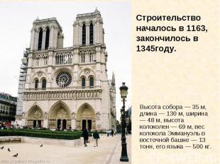 Строительство началось в 1163, закончилось в 1345году. Высота собора — 35 м, дли