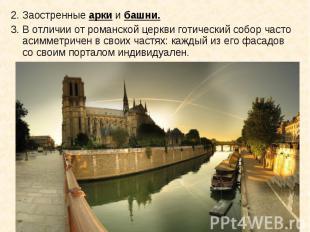 2. Заостренные арки и башни.3. В отличии от романской церкви готический собор ча