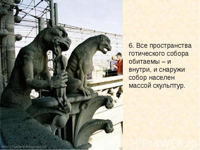 6. Все пространства готического собора обитаемы – и внутри, и снаружи собор населен массой скульптур.