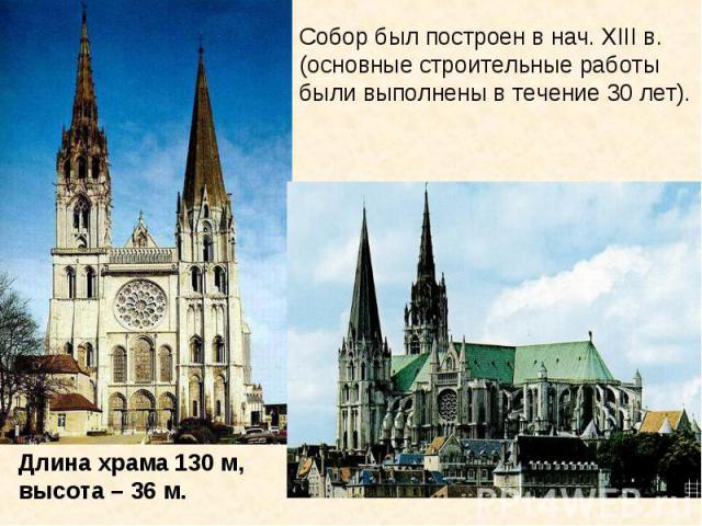 Собор был построен в нач. XIII в. (основные строительные работы были выполнены в течение 30 лет). Длина храма 130 м, высота – 36 м.