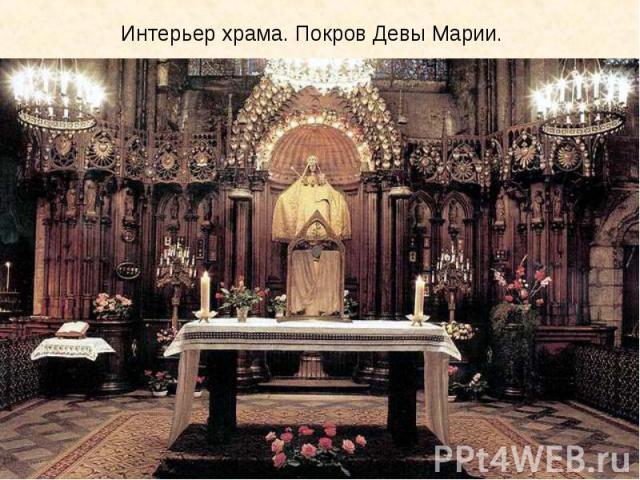 Интерьер храма. Покров Девы Марии.