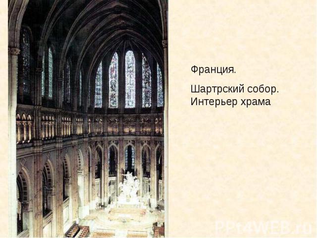 Франция. Шартрский собор. Интерьер храма