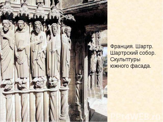 Франция. Шартр. Шартрский собор. Скульптуры южного фасада.