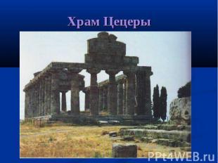 Храм Цецеры