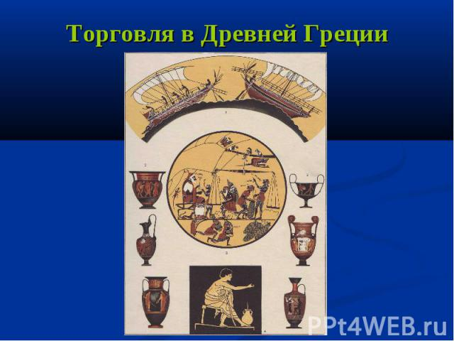 Торговля в Древней Греции