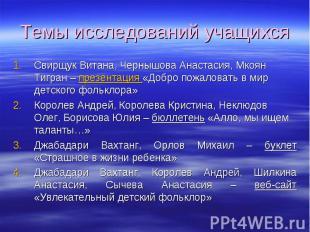 Темы исследований учащихся Свирщук Витана, Чернышова Анастасия, Мкоян Тигран – п