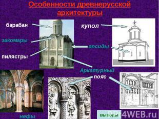 Особенности древнерусской архитектуры