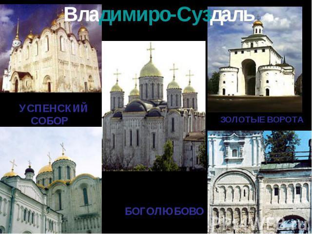 Владимиро-Суздаль УСПЕНСКИЙ СОБОРЗОЛОТЫЕ ВОРОТАБОГОЛЮБОВО
