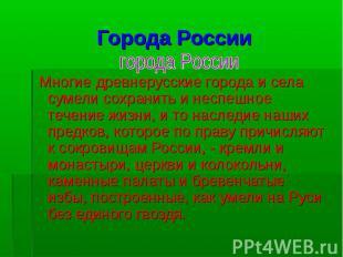 Города России города России Многие древнерусские города и села сумели сохранить