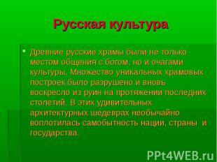 Русская культура Древние русские храмы были не только местом общения с богом, но