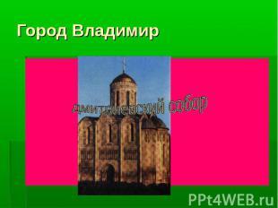 Город Владимир дмитриевский собор