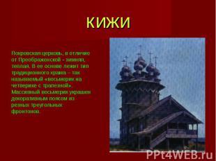 кижи Покровская церковь, в отличие от Преображенской - зимняя, теплая. В ее осно