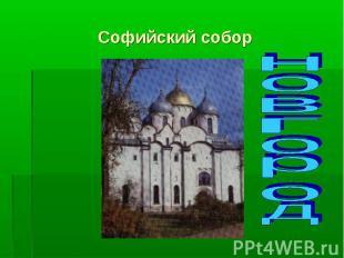 Софийский собор новгород