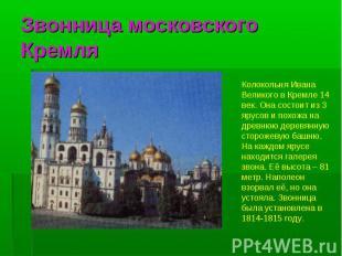 Звонница московского Кремля Колокольня Ивана Великого в Кремле 14 век. Она состо