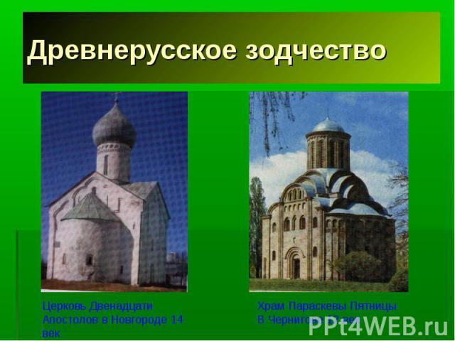 Древнерусское зодчество Церковь Двенадцати Апостолов в Новгороде 14 векХрам Параскевы Пятницы В Чернигове 12 век