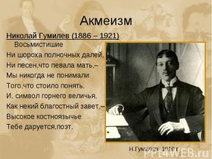 Акмеизм Николай Гумилев (1886 – 1921) ВосьмистишиеНи шороха полночных далей,Ни п