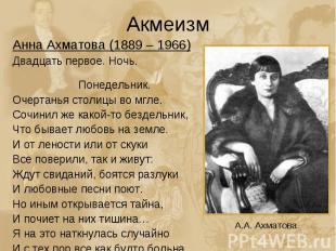 Акмеизм Анна Ахматова (1889 – 1966)Двадцать первое. Ночь. Понедельник.Очертанья