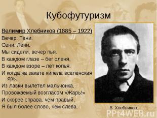 Кубофутуризм Велимир Хлебников (1885 – 1922)Вечер. Тени.Сени. Лени.Мы сидели, ве