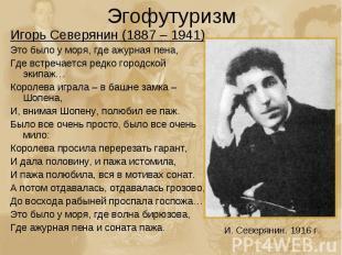 Эгофутуризм Игорь Северянин (1887 – 1941)Это было у моря, где ажурная пена,Где в