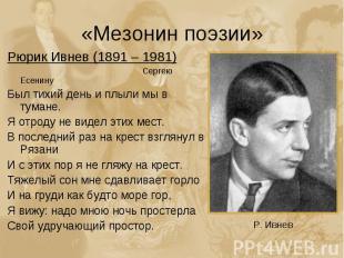 «Мезонин поэзии» Рюрик Ивнев (1891 – 1981) Сергею ЕсенинуБыл тихий день и плыли