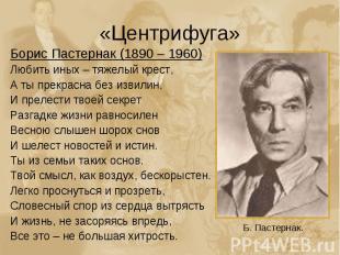 «Центрифуга» Борис Пастернак (1890 – 1960)Любить иных – тяжелый крест,А ты прекр