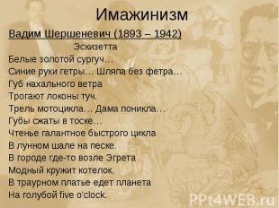 Имажинизм Вадим Шершеневич (1893 – 1942)ЭскизеттаБелые золотой сургуч…Синие руки