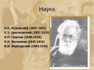 Наука Н.Е. Жуковский (1847-1921)К.Э. Циолковский (1857-1935)И.П. Павлов (1849-19