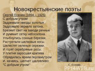 Новокрестьянские поэты Сергей Есенин (1894 – 1925)С добрым утром!Задремали звезд