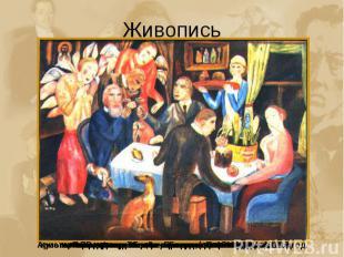 Живопись Павел Филонов «За столом» («Пасха») 1912-1913 гг.Аристарх Лентулов «Мир