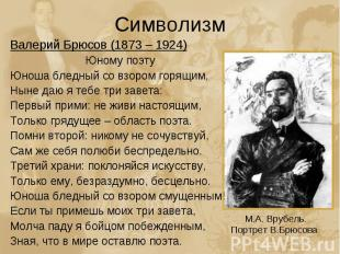 Символизм Валерий Брюсов (1873 – 1924)Юному поэтуЮноша бледный со взором горящим