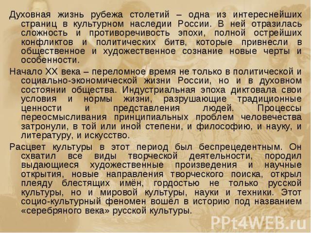 Духовная жизнь рубежа столетий – одна из интереснейших страниц в культурном наследии России. В ней отразилась сложность и противоречивость эпохи, полной острейших конфликтов и политических битв, которые привнесли в общественное и художественное созн…