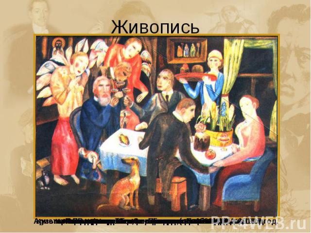 Живопись Павел Филонов «За столом» («Пасха») 1912-1913 гг.Аристарх Лентулов «Мир, торжество, освобождение» 1917 год.