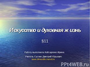Искусство и духовная жизнь §11Работу выполнила Койсаренко ИринаУчитель Суслин Дм