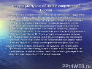 Тенденции духовной жизни современной России Духовная жизнь в России всегда отлич