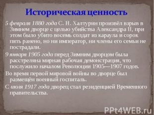 Историческая ценность 5 февраля 1880 года С. Н. Халтурин произвёл взрыв в Зимнем